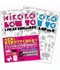 KIRORO HOW TO (DVD